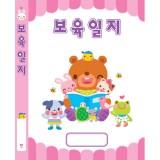 [재고한정]보육일지(일년분) - 분홍 / 3권남음