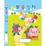 [재고한정]보육일지(일년분)-아기돼지 / 6권남음