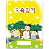 [재고한정]교육일지(1학기분) - 1권남음