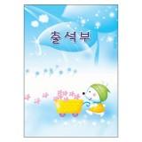 [가꿈]교사용출석부/16절칼라출석부 - 304.하늘(매월기입용)