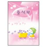 [가꿈]교사용출석부/16절칼라출석부 - NO.303 분홍(1년1회기입용)