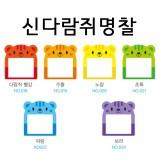 [6색선택]초등명찰(5개) - 신다람쥐명찰