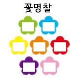 [7색선택]초등명찰(5개) - 꽃명찰