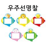 [5색선택]초등명찰(5개) - 동물우주선명찰