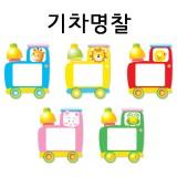 [5색선택]초등명찰(5개) - 기차명찰