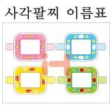 [명찰]팔찌이름표(4개혼합) - 064.사각