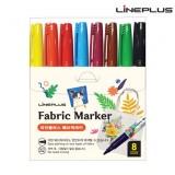 [라인프러스] 라인플러스 패브릭마카 염색마카 8색