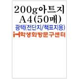 [아드지]200g아트지A4(50매)