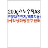 [스노우화이트]200g스노우지A3