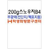 [스노우화이트]200g스노우지B4