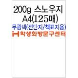 [스노우화이트]200g스노우지A4(125매)