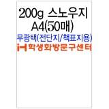 [스노우화이트]200g스노우지A4(50매)