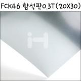 [모형재료]FCK46 함석판 0.3T(20X30cm)