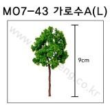 [모형나무]M07-43 가로수A형L(2그루)