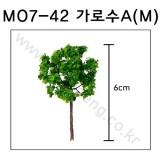 [모형나무]M07-42 가로수A형M(2그루)