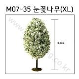 [모형나무]M07-35 눈꽃나무XL(1그루)
