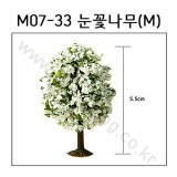 [모형나무]M07-33 눈꽃나무M(1그루)