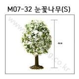 [모형나무]M07-32 눈꽃나무S(1그루)