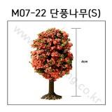 [모형나무]M07-22 단풍나무S(1그루)