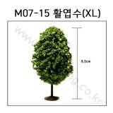 [모형나무]M07-15 활엽수XL(1그루)