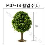 [모형나무]M07-14 활엽수L(1그루)