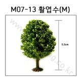 [모형나무]M07-13 활엽수M(1그루)
