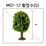 [모형나무]M07-12 활엽수S(1그루)