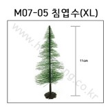 [모형나무]M07-05 침엽수XL(1그루)