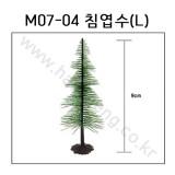 [모형나무]M07-04 침엽수L(1그루)