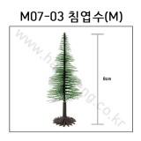 [모형나무]M07-03 침엽수M(1그루)