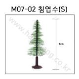 [모형나무]M07-02 침엽수S(1그루)