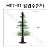 [모형나무]M07-01 침엽수SS(1그루)