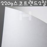 [배송제한]220g 스코트랜드2절 - 백색