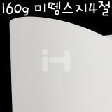 [캔손지]160g 흰색미뗑스지4절(파스텔지)