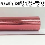 [배송제한][두꺼운도화지]280g 카네기메탈2절-빨강
