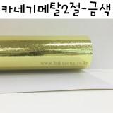 [배송제한][두꺼운도화지]280g 카네기메탈2절-금색