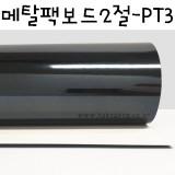 [배송제한][두꺼운도화지]300g 메탈팩보드2절 - PT3 유광검정