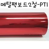 [배송제한][두꺼운도화지]300g 메탈팩보드2절 - PT1 유광빨강