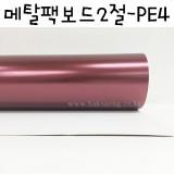 [배송제한][두꺼운도화지]300g 메탈팩보드2절 - PE4 펄와인색_15장남음