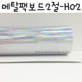 [배송제한][두꺼운도화지]300g 메탈팩보드2절 - H02홀로그램