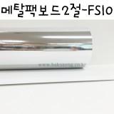 [배송제한][두꺼운도화지]300g 메탈팩보드2절 - FS10 유광은색
