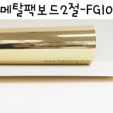 [배송제한][두꺼운도화지]300g 메탈팩보드2절 - FG10 유광금색