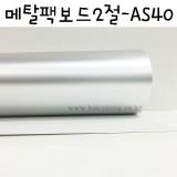 [배송제한][두꺼운도화지]300g 메탈팩보드2절 - AS40 무광은색