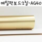 [배송제한][두꺼운도화지]300g 메탈팩보드2절 - AG40 무광금색