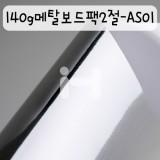 [배송제한][금은색지]140g 메탈보드팩플러스2절 - AS01 유광은색