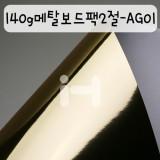 [배송제한][금은색지]140g 메탈보드팩플러스2절 - AG01 유광금색