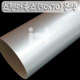 [배송제한]250g 스펜더룩스(50x70cm) - 은색_41장남음