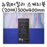 [FABRIANO]NW03.뉴워터칼라 스케치북(중목) - 300x400mm(20매)