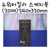 [FABRIANO]NW02.뉴워터칼라 스케치북(중목) - 240x320mm(20매)