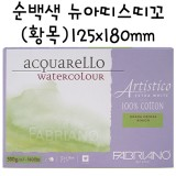 [FABRIANO]AR15.순백색 뉴아띠스띠꼬 스케치북(황목) - 125x180mm(25매)